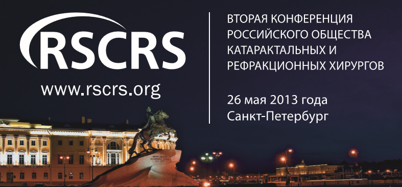 RSCRS-2013