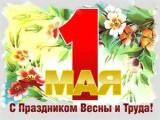 th 1 мая